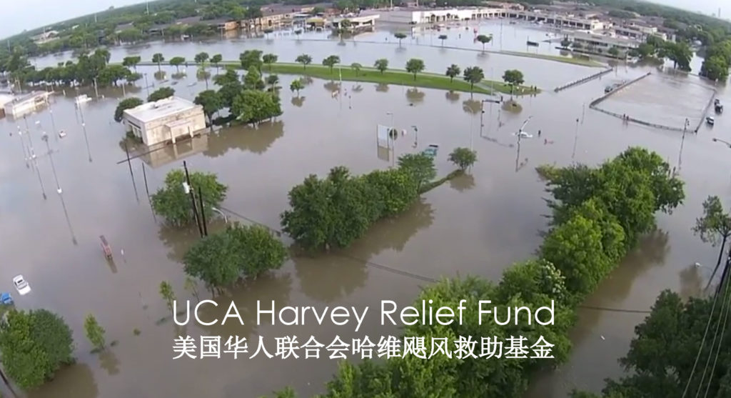 UCA Harvey Relief Fund