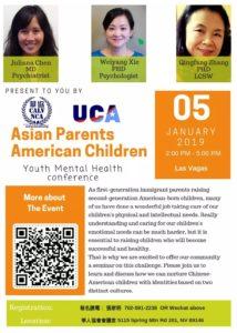 内华达华人协会联手UCA将首推青少年心理及情绪健康讲座