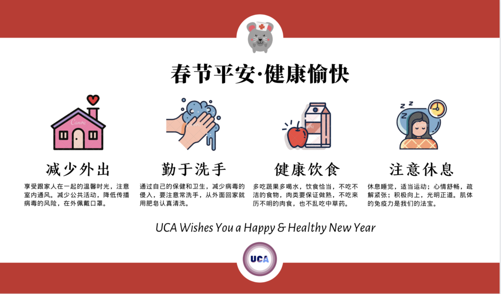 2020 UCA Chinese New Year Greetings