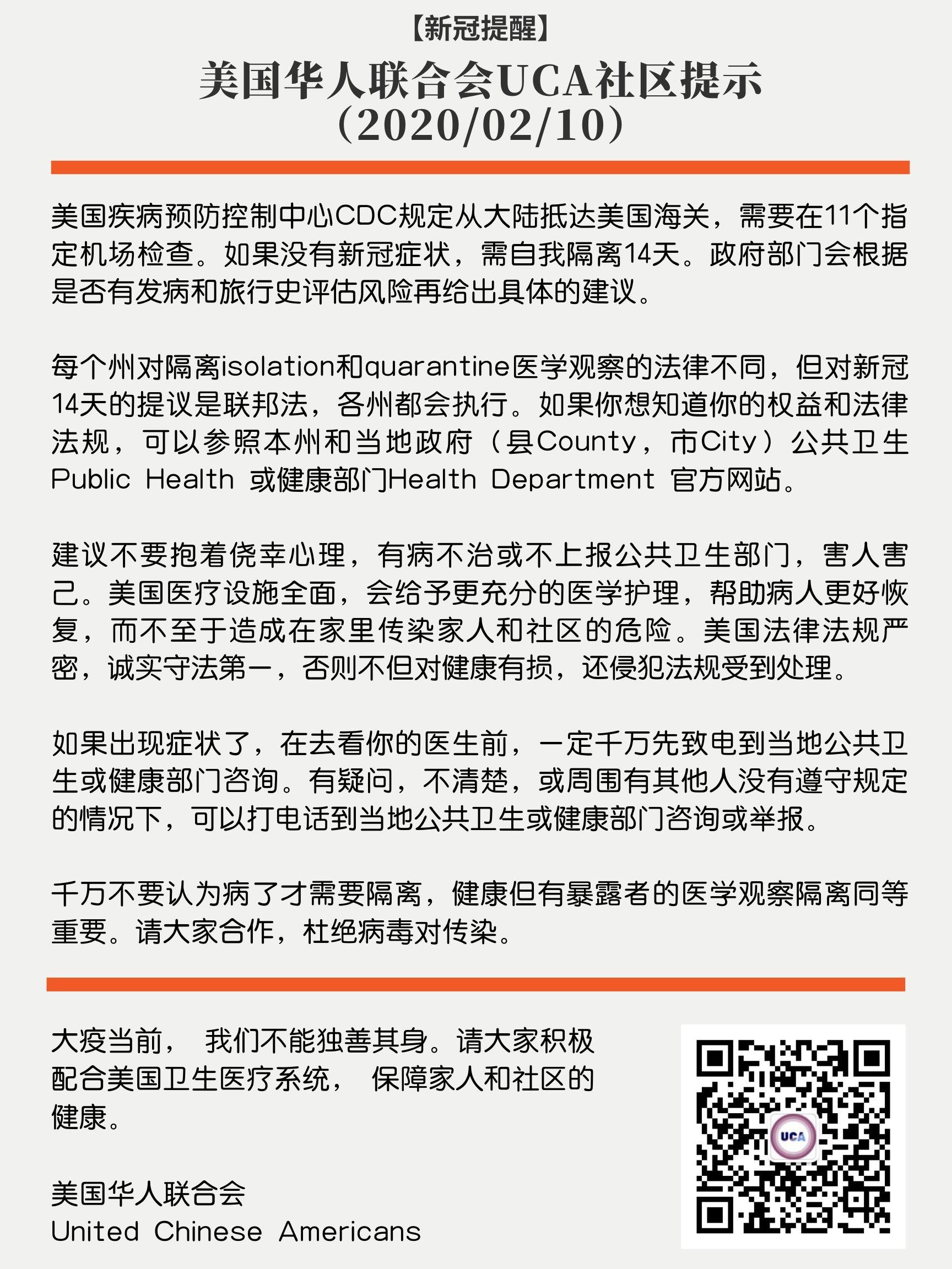 美国华人联合会UCA社区提示 (1)