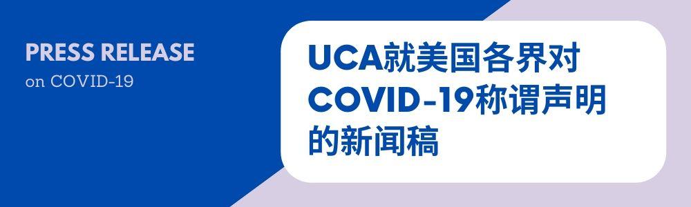 Press Release on COVID-19