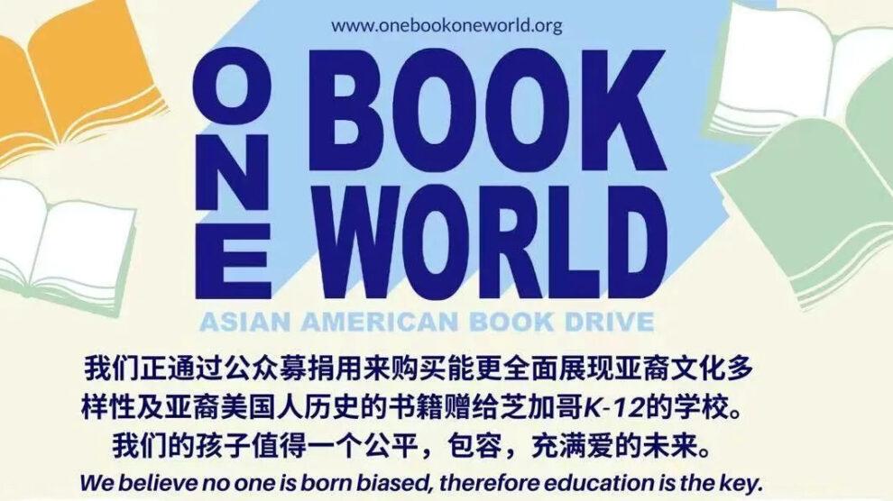 One Book One World亚裔文化书籍进校园活动!