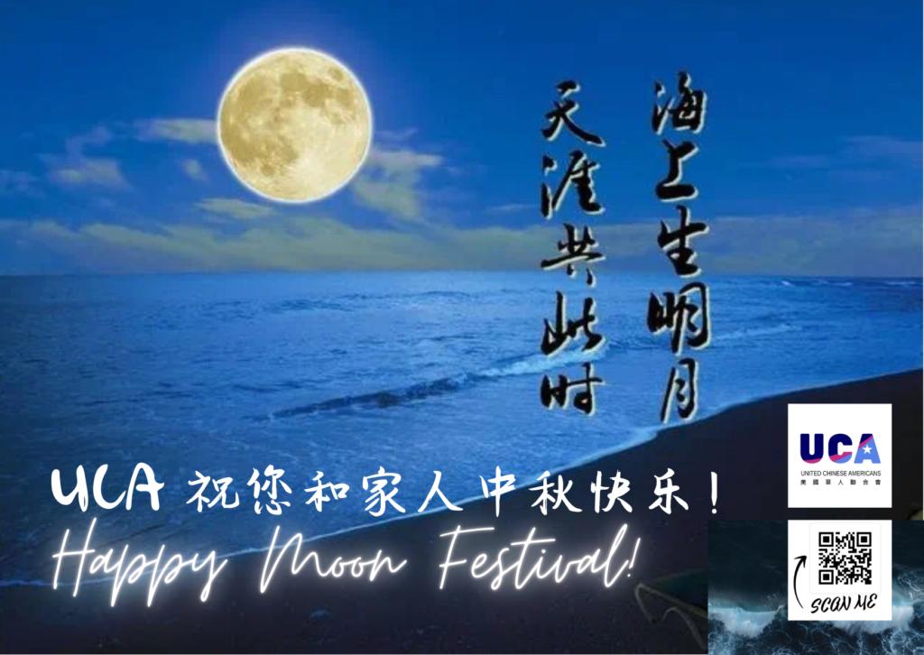 Happy Mid-Autumn Festival! UCA祝愿大家中秋快乐,万事如意!我们祝您和您的家人幸福安康,平安顺遂。
